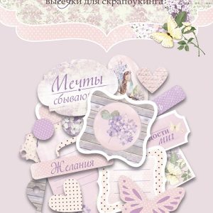 DIE CUT LILAC DREAMS